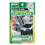 (まとめ) サイドビューテープLED15cm白 2709 【×2セット】