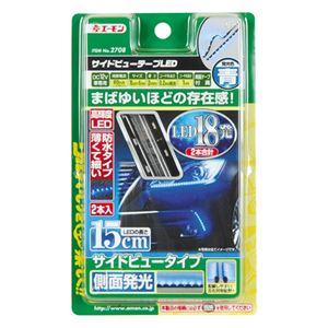 (まとめ) サイドビューテープLED15cm青 2708 【×2セット】の詳細を見る