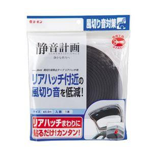 (まとめ) 風切り音防止テープ リアハッチ用 2649 【×2セット】の詳細を見る