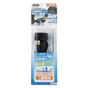 (まとめ) USB接続通信パネル(三菱車用) 2316 【×2セット】の詳細を見る