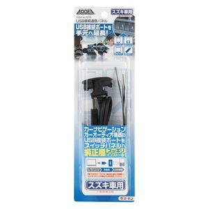 (まとめ) USB接続通信パネル(スズキ車用) 2315 【×2セット】の詳細を見る