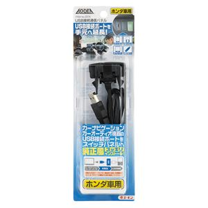 (まとめ) USB接続通信パネル(ホンダ車用) 2314 【×2セット】の詳細を見る