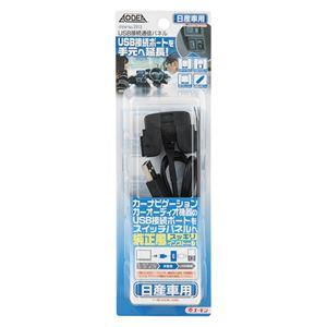 (まとめ) USB接続通信パネル(日産車用) 2...の商品画像