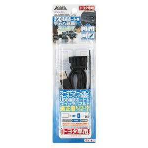 (まとめ) USB接続通信パネル(トヨタ車用) 2311 【×2セット】の詳細を見る