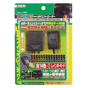 (まとめ) RGBカラーLEDコントローラー 1854 【×2セット】の詳細を見る
