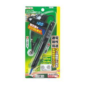 (まとめ) デジタル検電テスター 1142 【×2セット】