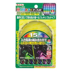 (まとめ) RGBカラーテープLED 2905 【×2セット】の詳細を見る