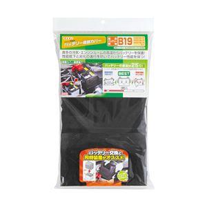 (まとめ) バッテリー保護カバー 1681 【×2セット】の詳細を見る