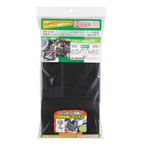 (まとめ) バッテリー保護カバー 1682 【×2セット】