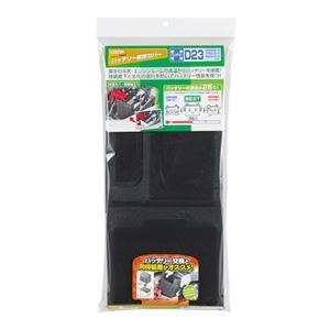 (まとめ) バッテリー保護カバー 1683 【×2セット】