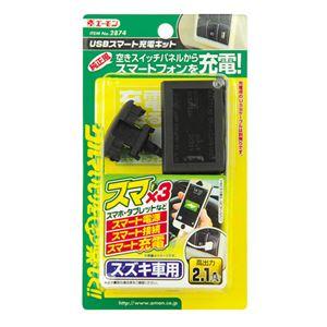(まとめ) USBスマート充電キット(スズキ車用) 2874 【×2セット】