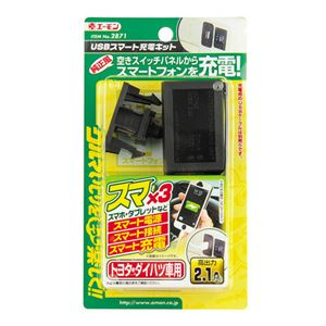 (まとめ) USBスマート充電キット(トヨタ・ダイハツ車用) 2871 【×2セット】