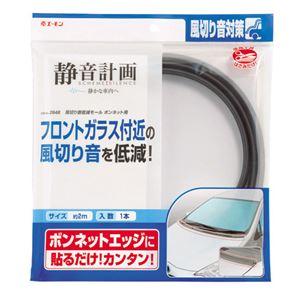 (まとめ) 風切り音低減モールボンネット用 2648 【×2セット】