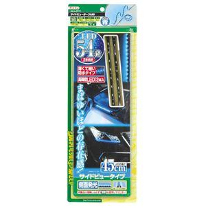 (まとめ) サイドビューテープLED 45cm青 2712 【×2セット】