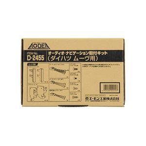 オーディオ・ナビゲーション取付キット(ダイハツ ムーヴ用) D2455
