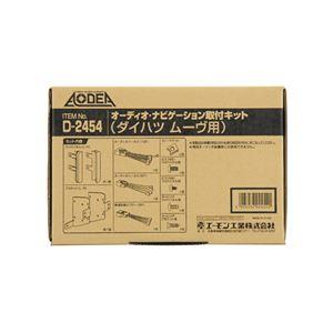 オーディオ・ナビゲーション取付キット(ダイハツ ムーヴ用) D2454の詳細を見る