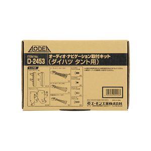 オーディオ・ナビゲーション取付キット(ダイハツ タント用) D2453の詳細を見る