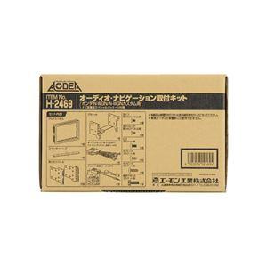 オーディオ・ナビゲーション取付キット(ホンダ NーWGN/NーWGNカスタム用) H2469の詳細を見る