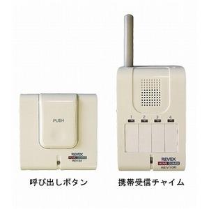 呼び出しボタン&携帯受信チャイム / REV120