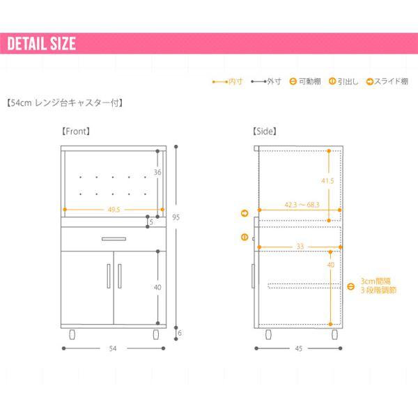 キャスター付きレンジ台(キッチン収納/キッチンボード) 幅54cm ブラウン スライド棚/引き出し収納付きのサイズ