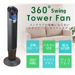 タワーファン 360度首振り式 マイナスイオン 24時間タイマー TOWER FAN 扇風機