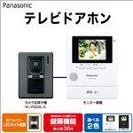 Panasonic(パナソニック) ドアホン テレビドアホン Panasonic VL-SV26KL-Wホワイト