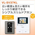 Panasonic(パナソニック) TVドアホン VL-SV37KL