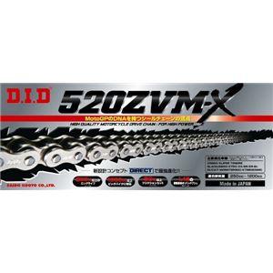 チェーン 520ZVM-X-120ZB S&S ZVM-XシリーズXリング 【バイク用品】