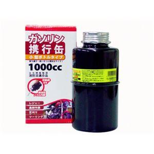 #/ BT-1000 ガソリン 携行缶 1000CC 【バイク用品】