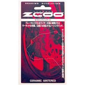 ZRM-S001 ZCOOブレーキパッド 【バイク用品】