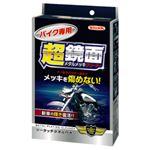 02072 バイク専用 超鏡面メタルメッキクリーナー 【バイク用品】