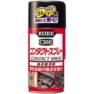 1047 コンタクトスプレー 【バイク用品】