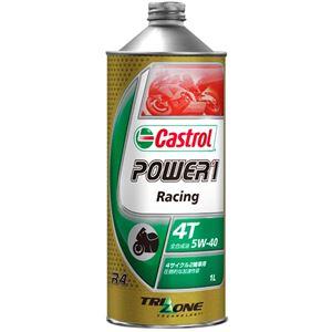 エンジンオイル Power1 Racing 4T 5W-40 1L  カストロール 【バイク用品】