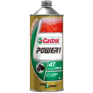 エンジンオイル Power1 4T 10W-40...の商品画像