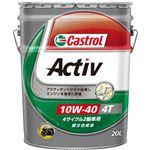 エンジンオイル Activ 4T 10W-40 20L  カストロール 【バイク用品】