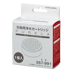 【1個入り】カクダイピュアラ用浄水カートリッジ357-991