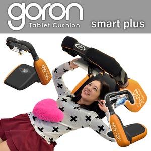 タブレットクッション 【寝ながらスマートフォン・タブレットを楽しむ】 goron smart plus オレンジ