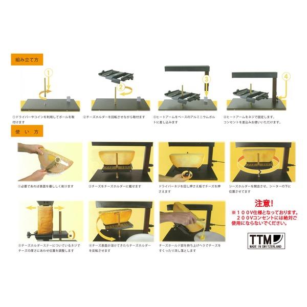 TTM Ambiance アンビエンス 業務用ラクレットヒーター 2