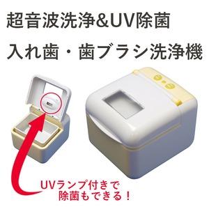 超音波洗浄&UV除菌 入れ歯・歯ブラシ洗浄機