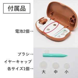 耳穴式 デジタルハイブリッド集音器