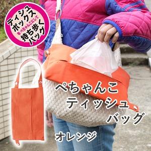 ぺちゃんこティッシュバッグ オレンジ - 拡大画像