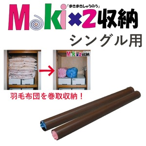 Maki×2収納(まきまきしゅうのう)シングル用 ブルー