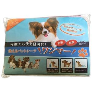 愛犬のトイレのしつけに洗えるペットシーツ【ワンマー】