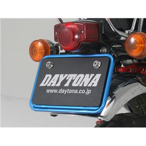 【DAYTONA/デイトナ】ALナンバープレートホルダー S ブルー
