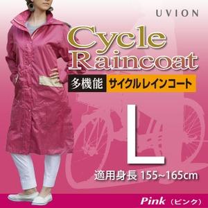 【UVION】 728 多機能サイクルレインコート L ピンク