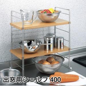 【ヨシカワ】 キッチン出窓用シェルフ 幅40cmの商品画像