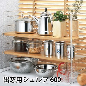 【ヨシカワ】 キッチン出窓用シェルフ 幅60cmの商品画像