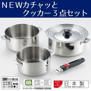 【ヨシカワ】 NEWカチャっとクッカー3点セット 日本製