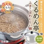 【ヨシカワ】 くるめん亭のふきこぼれにくい鍋 両手鍋26cm 日本製