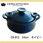 【K+dep】 セラキッチン両手鍋24cm CK−012 ネイビー 日本製